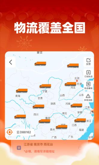 运满满手机版物流配货 v5.62.5.0 安卓版0