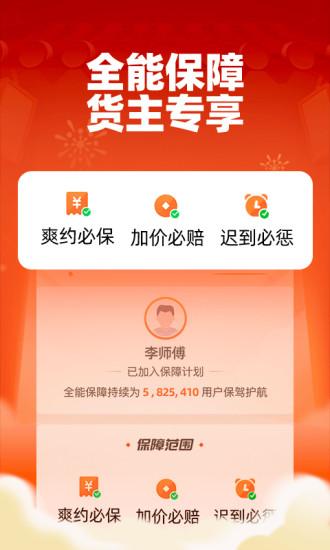 运满满手机版物流配货 v5.62.5.0 安卓版3