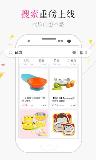蜜芽宝贝iphone版 v8.1.1 最新PC蛋蛋版 3