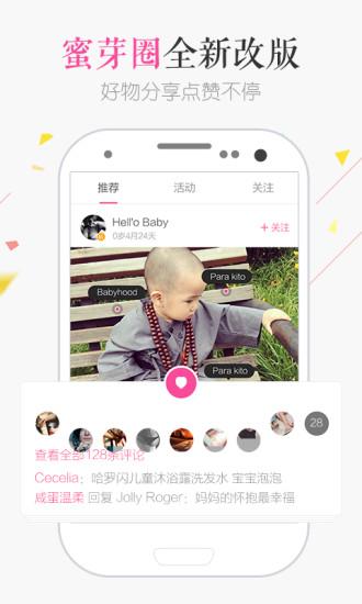 蜜芽宝贝iphone版 v8.1.1 最新PC蛋蛋版 1