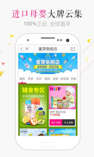 蜜芽宝贝iphone版 v8.1.1 最新PC蛋蛋版 0