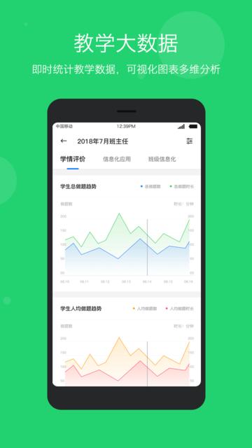 学乐云教学苹果版 v5.3.8 iphone版 2