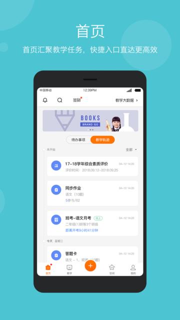 学乐云教学苹果版 v5.3.8 iphone版 3