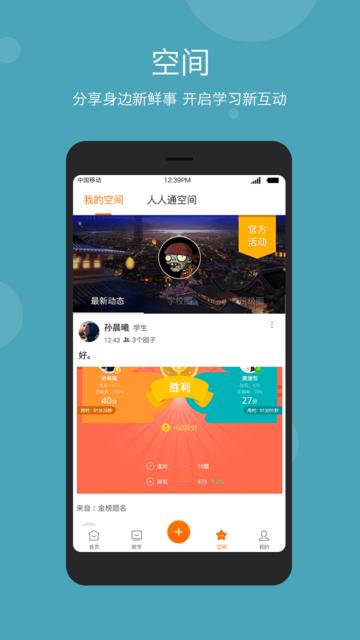 学乐云教学苹果版 v5.3.8 iphone版 0