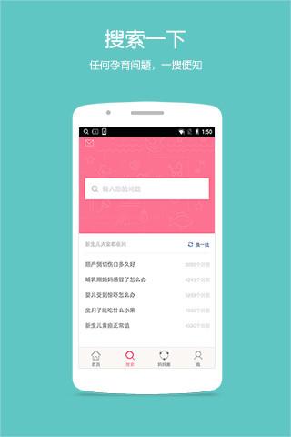 百度����知道ios版 v7.4.0 iphone版 1