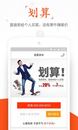 人人车二手车iPhone/ipad版 v3.7.2 苹果越狱版 2