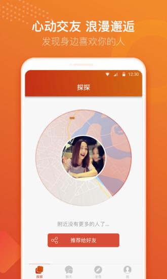探探手机版官方 v3.1.2.1 安卓版 1