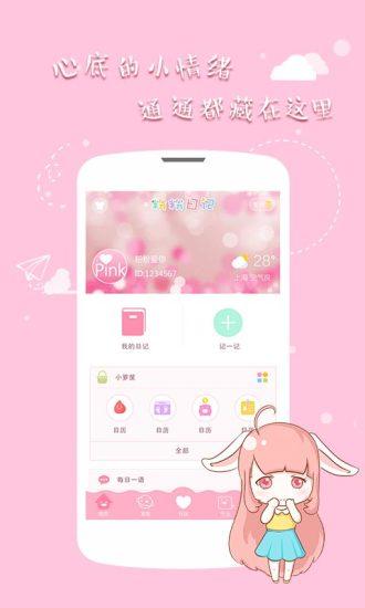 粉粉日记官方PC版