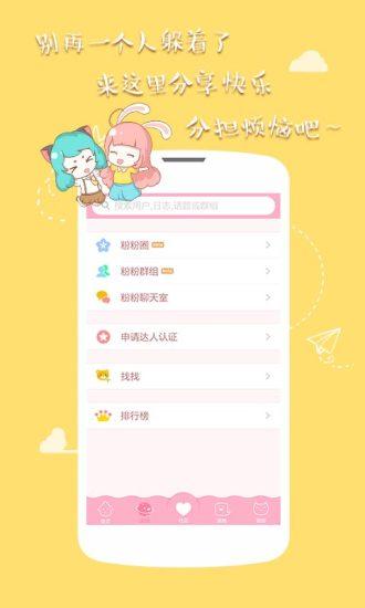 粉粉日记电脑版 v7.65 官方pc版 1