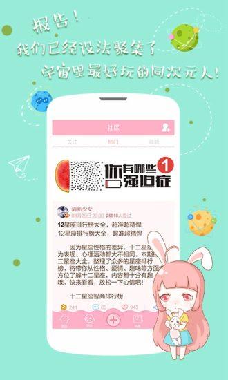 粉粉日记电脑版 v7.65 官方pc版 0