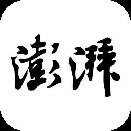 澎湃新闻网苹果版