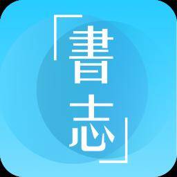 脉冲书志(写作app)
