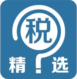 税问精选龙8娱乐平台