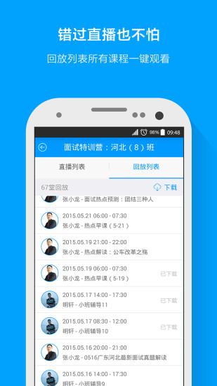 粉笔公考苹果版 v6.10.9 iphone版1