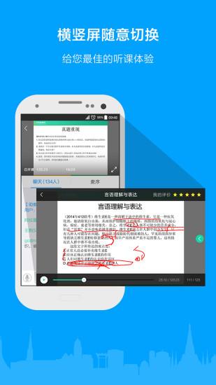 粉笔公考苹果版 v6.10.9 iphone版2
