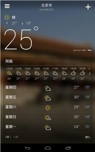 雅虎天气中文版 v1.9.1 官网安卓版1