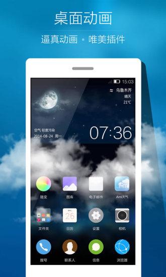 Ami天气手机版 v2.0.9.d 官网安卓版1