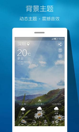 Ami天气手机版 v2.0.9.d 官网安卓版0