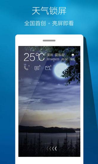 Ami天气手机版 v2.0.9.d 官网安卓版3