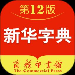 新华字典词典电脑版
