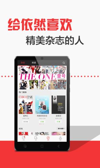 VIVA畅读app v7.4.0 安卓版1