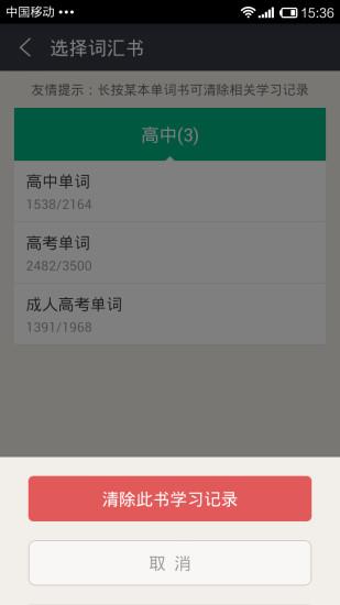 知米背单词软件手机版 v4.9.10 安卓版 0