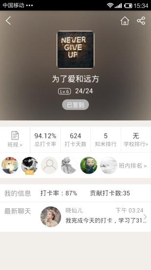 知米背单词软件手机版 v4.9.10 安卓版 1