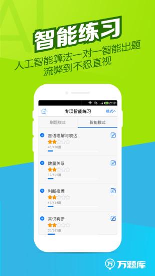 公务员万题库app v4.5.0.0 安卓版0