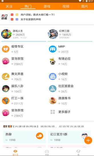 冒泡社区苹果版 v3.811 iphone手机通用版 0