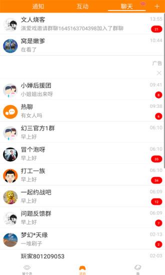 冒泡社区苹果版 v3.811 iphone手机通用版 2
