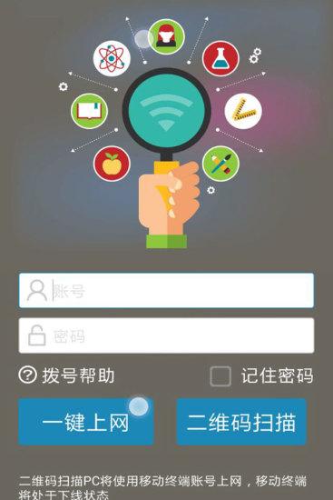 sc掌上大学最新手机版 v4.0.19 安卓版2