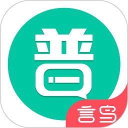 普通话学习app