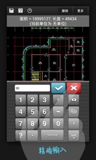 浩辰CAD手机看图 v2.5.5 安卓版 1