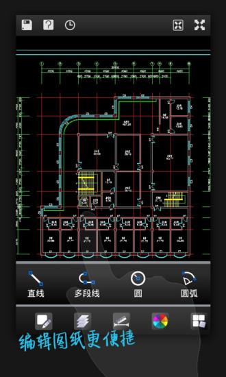 浩辰CAD手机看图 v2.5.5 安卓版 2