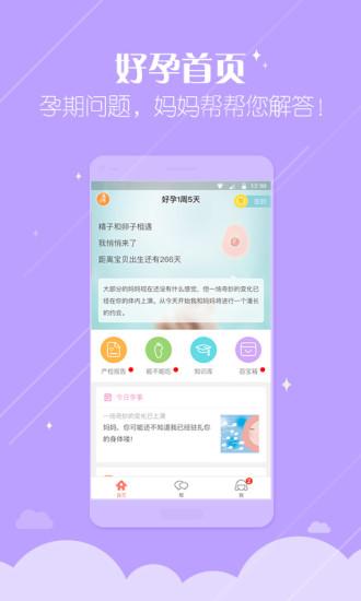 妈妈帮ios版2018 v4.17.3 iphone版 3