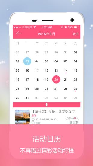 爱败妈妈论坛 v4.3 安卓版2