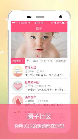 爱败妈妈论坛 v4.3 安卓版3