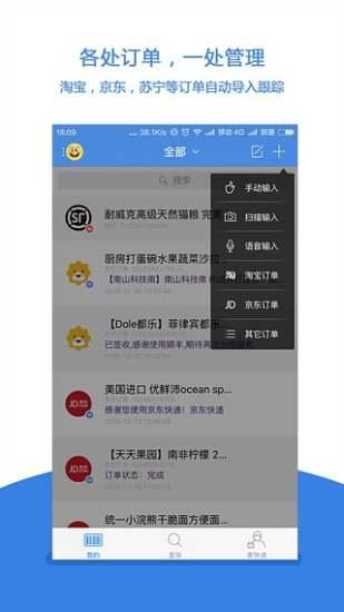 快递100手机app v6.4.0 安卓版1