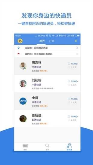 快递100手机app v6.4.0 安卓版3