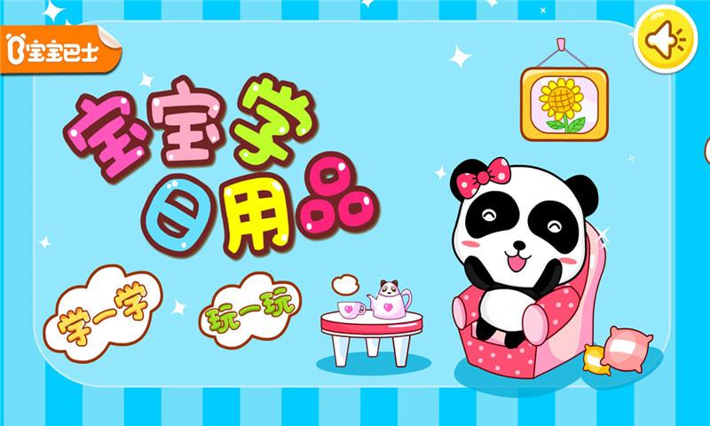宝宝学日用品 v9.42.00.00 安卓版3