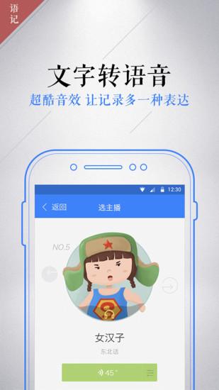 讯飞语记app v4.4.1281 安卓版3