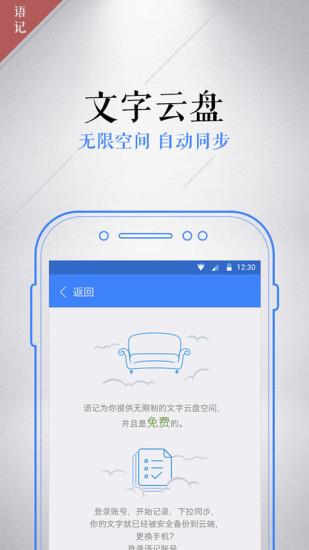 讯飞语记app v4.4.1281 安卓版1