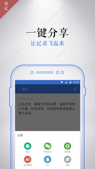 讯飞语记app v4.4.1281 安卓版0