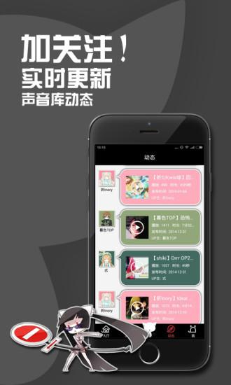 m站app