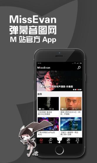 M站客�舳�(missevan) v5.3.2 安卓版 3