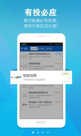 智联招聘pc端 v8.0.4 官方版 2