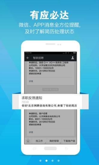 智联招聘pc端 v8.0.4 官方版 1