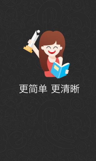 贝聊老师版 v4.53.3 安卓版1