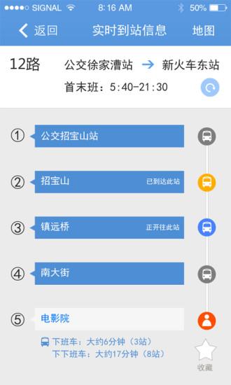宁波通公交地图iphone版 v1.5.28 苹果版 0