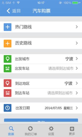 宁波通公交地图iphone版 v1.5.28 苹果版 1